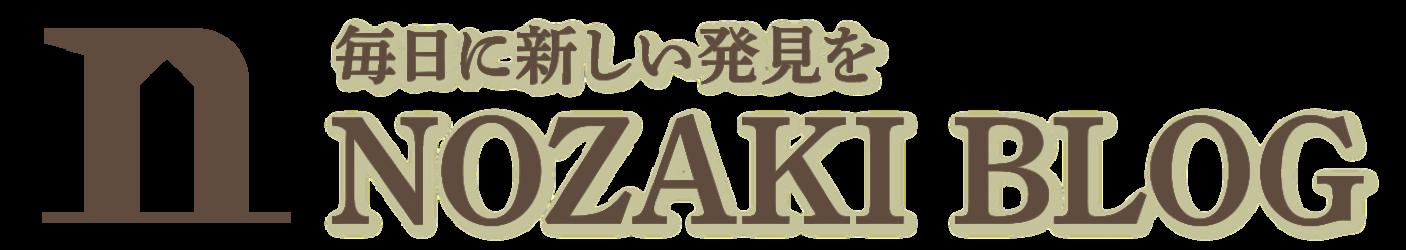 NOZAKI BLOG